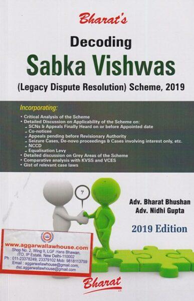Decoding Sabka Vishwas ( Legacy Dispute Resolution) Scheme, 2019