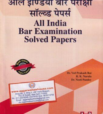All India Bar Examination Solved Papers By Ved Prakash Rai, R.K Narula & Neeti Pandey